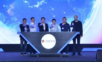 """Senior management team of Alibaba Digital Media & Entertainment Group launches the """"Global Strategic Alliance of Game Distribution"""". © UCWeb."""